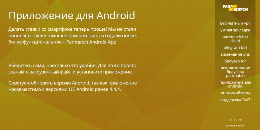 pari-match-android